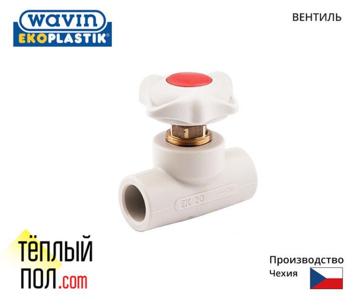 Вентиль 40 марки Ekoplastik Wavin (произв.Чехия)