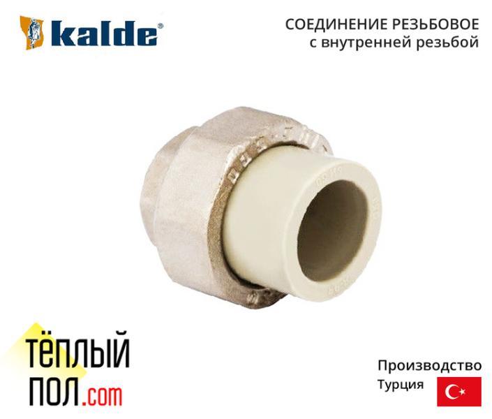 Соединение резьбовое-американ. внутр.резьба 63 *2 PPR марки Kalde (произв.Турция)