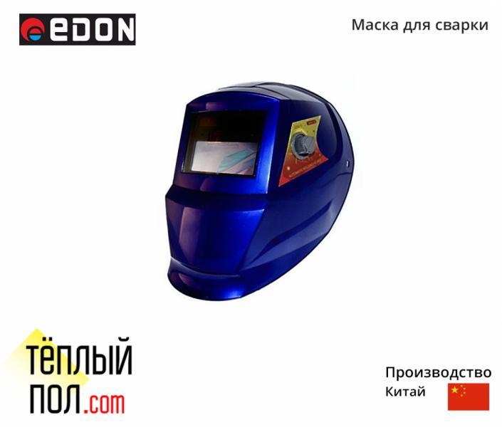 Маска для сварки марки Edon-6512, производство: Китай