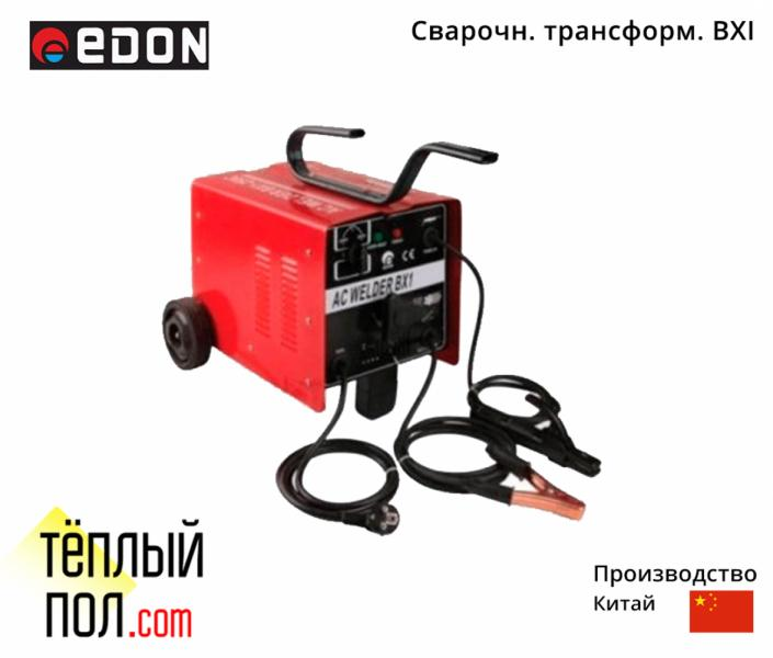 "Сварочн. трансформ. ТМ ""Эдон"" BXI-200C, производство: Китай"