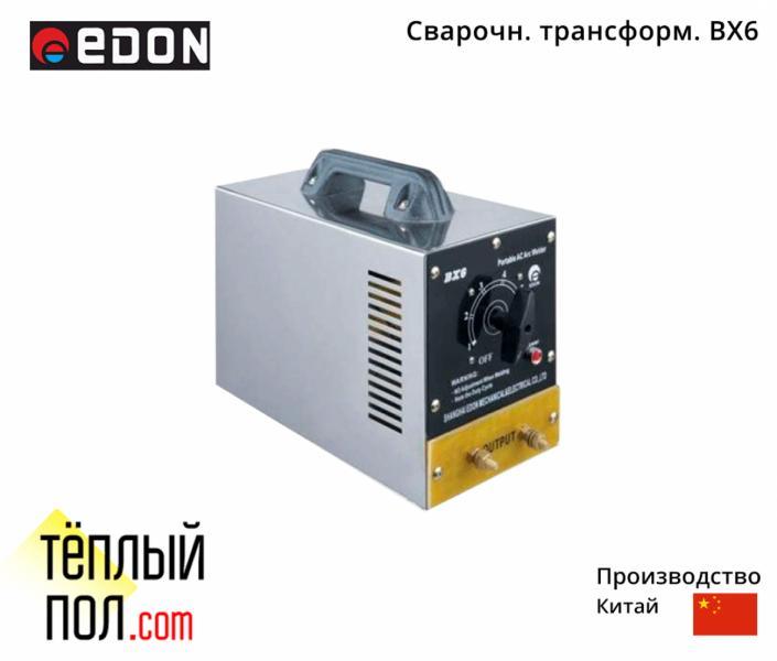 """Сварочн. трансформ. ТМ """"Эдон"""" BX6-2000, производство: Китай"""