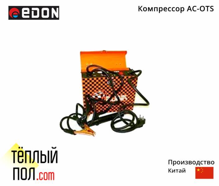 """Компрессор AC-OTS25L, ТМ """"Edon"""", производство: Китай"""