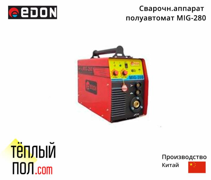 Сварочн.аппарат полуавтомат марки Edon MIG-280, производство: Китай
