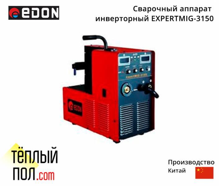 Сварочн.аппарат инверторный марки Edon EXPERTMIG-3150, производство: Китай
