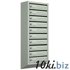 Многосекционный почтовый ящик 10-секций с замками Почтовые ящики в России