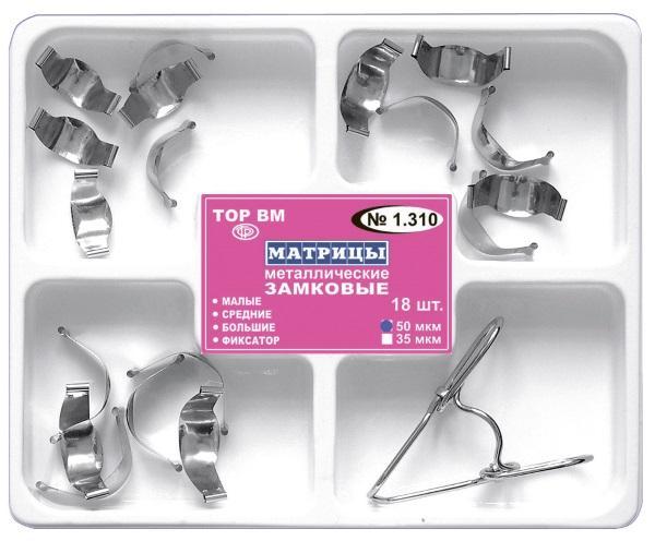 1.310 Матрицы контурные метал. замковые 50мкм