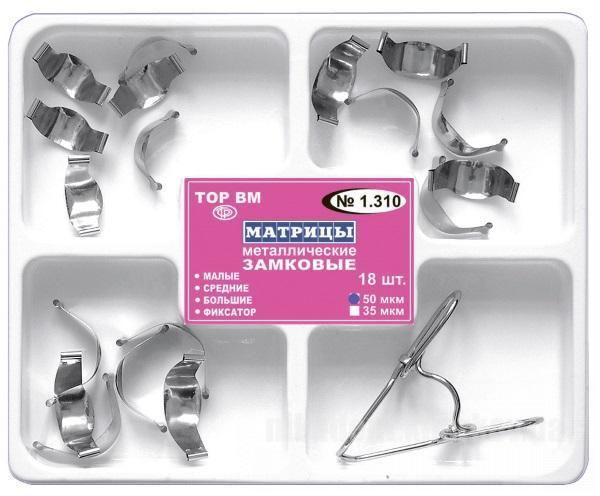 Фото Для стоматологических клиник, Аксессуары, Матричные системы и клинья 1.310 Матрицы контурные метал. замковые 50мкм