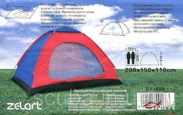Палатка универсальная 2-х местная SY-004 (размеры 2,0*1,5 м)