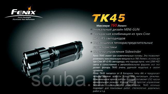 Тактический фонарь Fenix TK45 3xCree XP-G R5