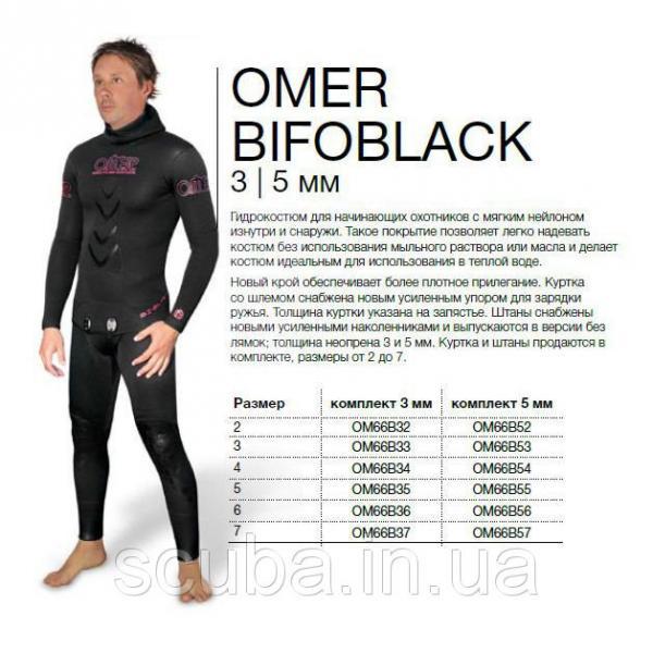 Гидрокостюм для подводной охоты Omer Bi-Black 5 мм (нейлон / нейлон)