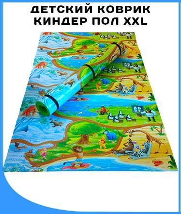 Развивающий детский коврик «Мадагаскар»     2500 х 1200 х 8 мм
