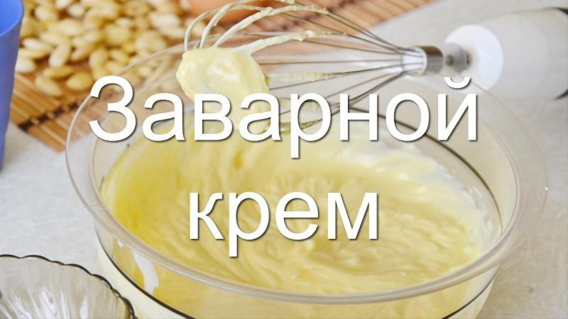 Заварной крем в брикете с вкусом лимона, 160г.