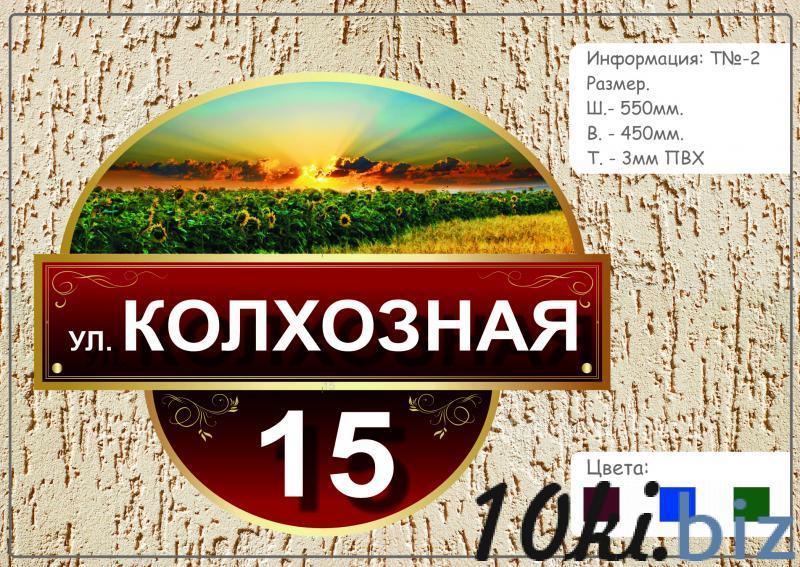 Табличка название улицы  №2 Вывески и табло в Бресте