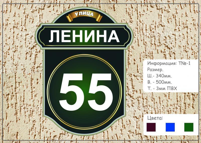 Табличка название улицы №1