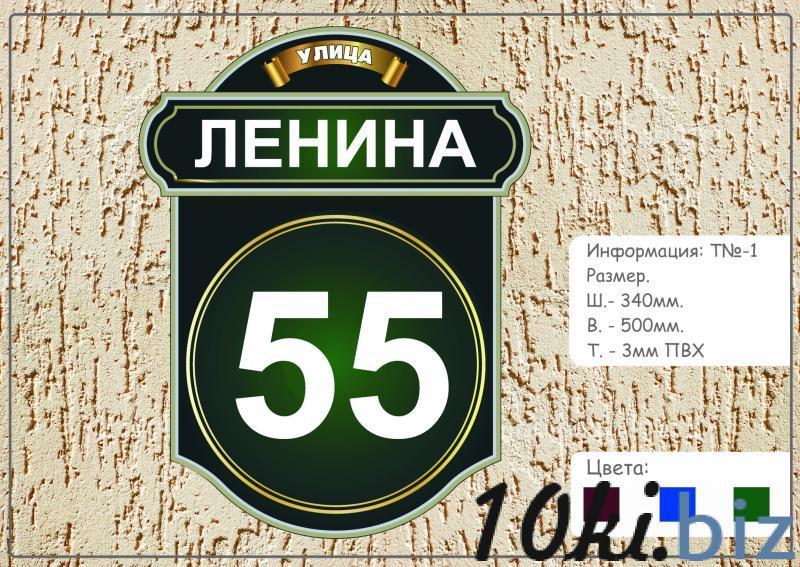 Табличка название улицы №1 Вывески и табло в Бресте