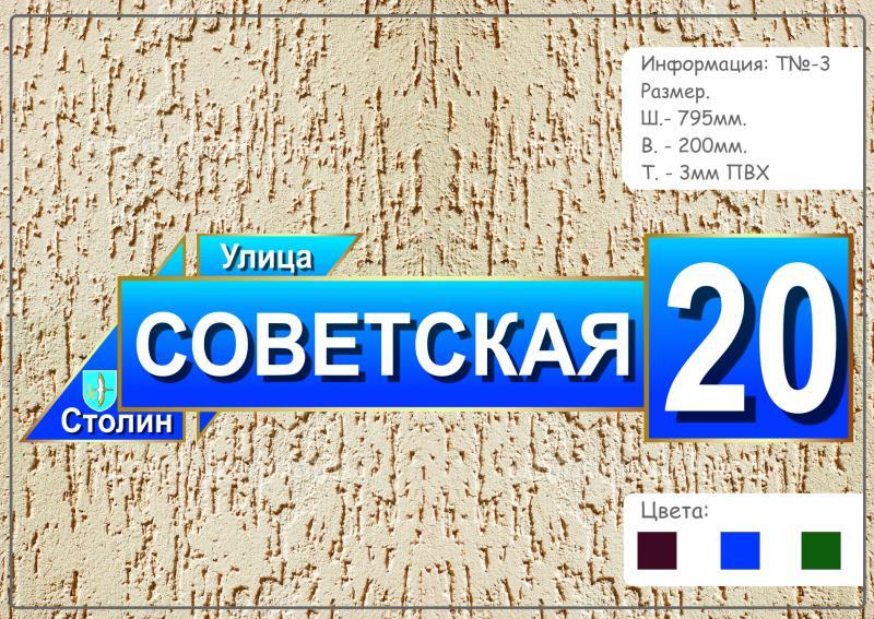 Табличка название улицы №3