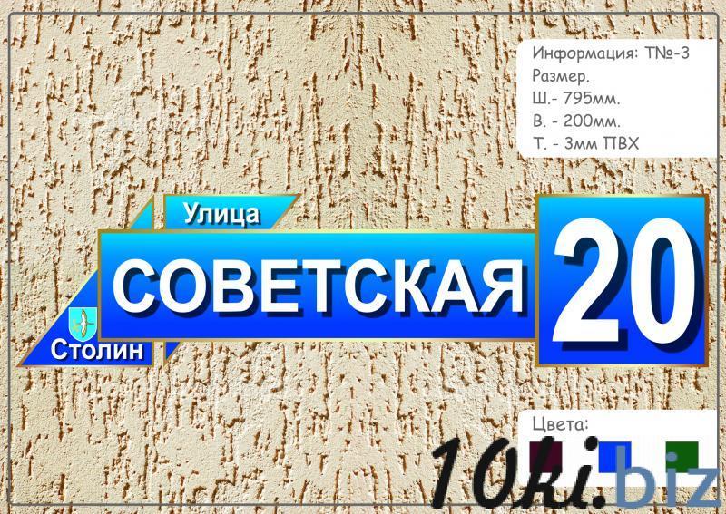 Табличка название улицы №3 Вывески и табло в Бресте