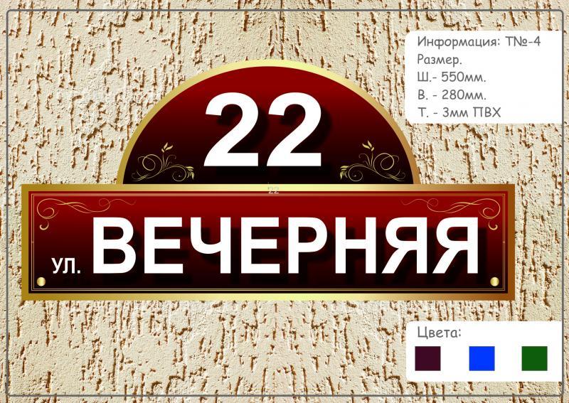Табличка название улицы №4