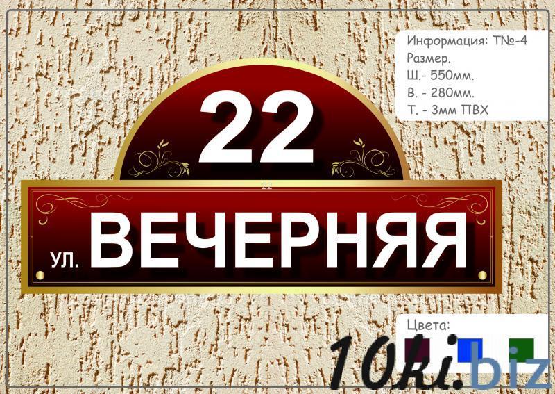 Табличка название улицы №4 Вывески и табло в Бресте