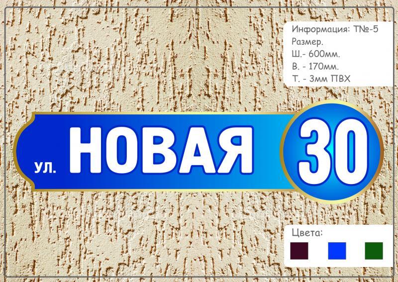 Табличка название улицы №5