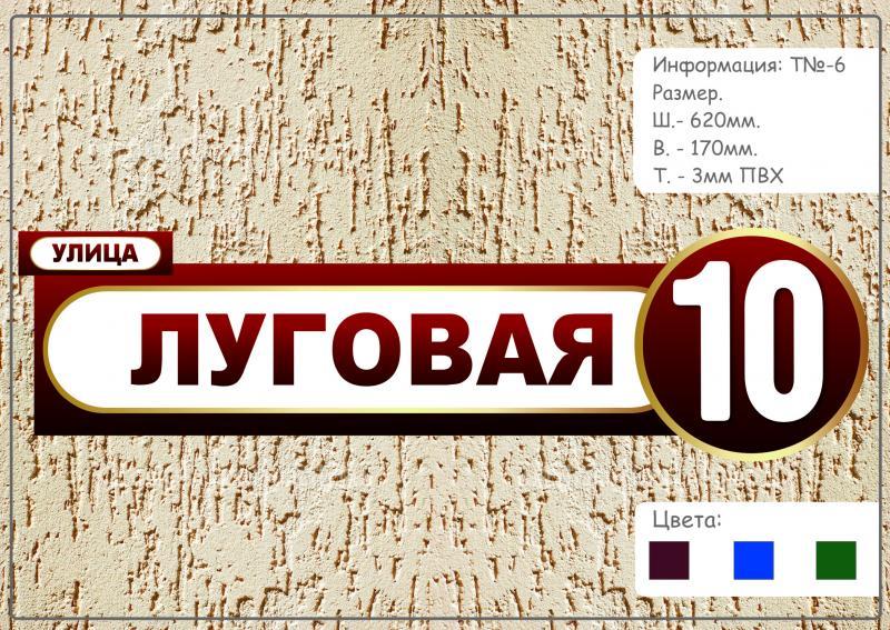 Табличка название улицы №6