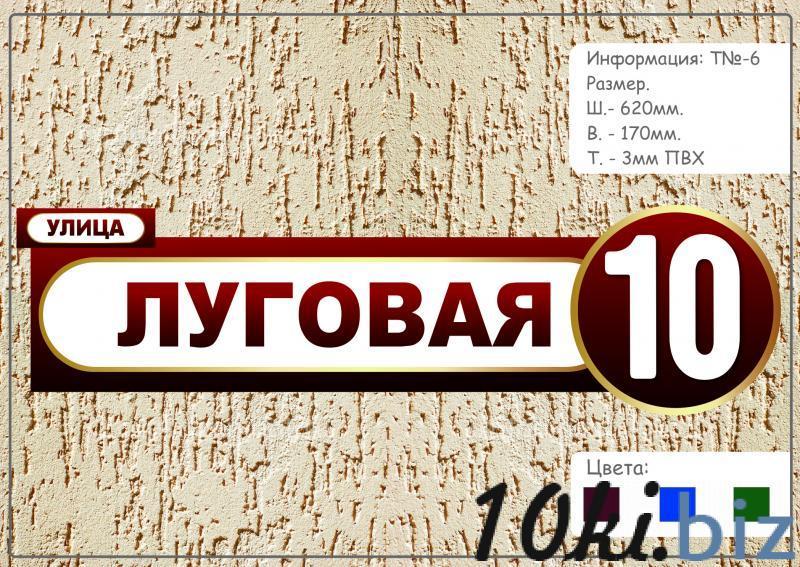 Табличка название улицы №6 Вывески и табло в Бресте