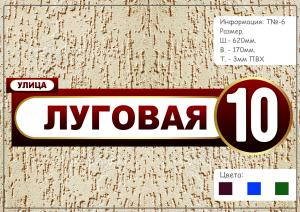 Фото АНШЛАГИ НА ДОМА Табличка название улицы №6