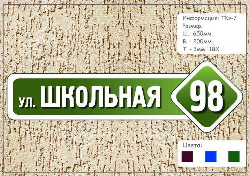Табличка название улицы Т№7