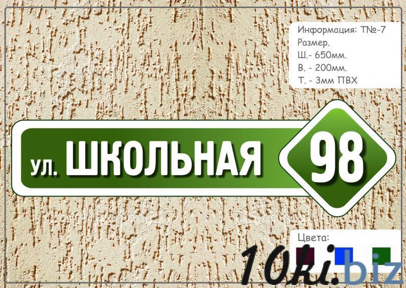 Табличка название улицы Т№7 Вывески и табло в Бресте