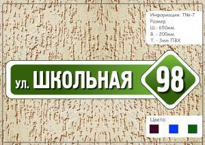 Фото АНШЛАГИ НА ДОМА Табличка название улицы Т№7