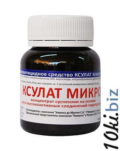 0 Ксулат Микро 50 мл. Химические средства от насекомых в России