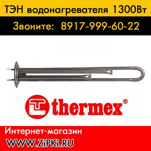 ТЭН 1.3 кВт водонагревателя Thermex - нерж.сталь, анод М4