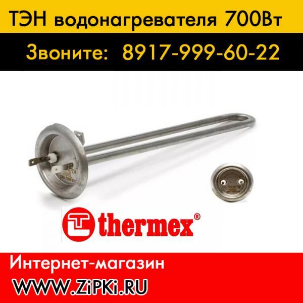 ТЭН 0.7кВт водонагревателя Thermex - нерж.сталь, анод М4