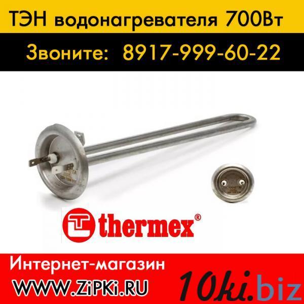 ТЭН 0.7кВт водонагревателя Thermex - нерж.сталь, анод М4 купить в Саранске - Комплектующие для водонагревателей с ценами и фото