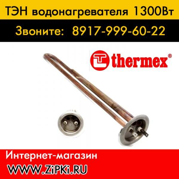 ТЭН 1300Вт водонагревателя Thermex - медный, фланец 64мм