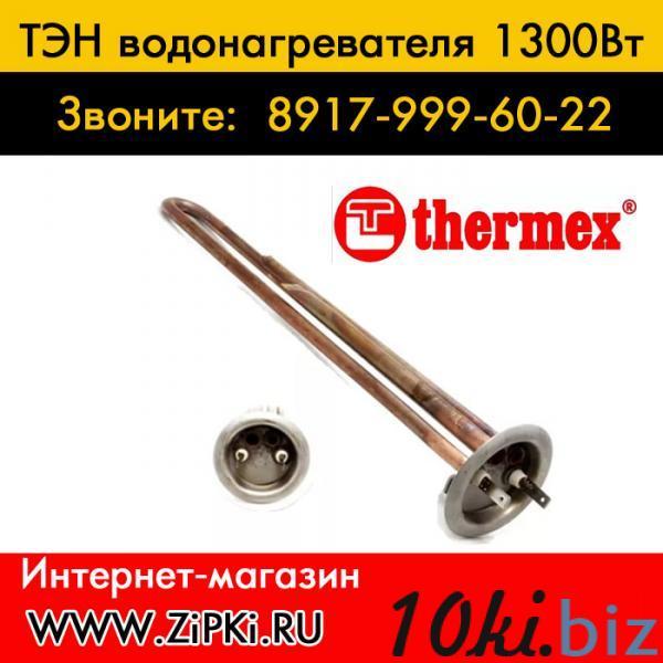 ТЭН 1300Вт водонагревателя Thermex - медный, фланец 64мм купить в Саранске - Комплектующие для водонагревателей с ценами и фото