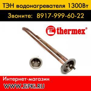 Фото Запчасти для бытовой техники, Запчасти для водонагревателей  ТЭН 1300Вт водонагревателя Thermex - медный, фланец 64мм