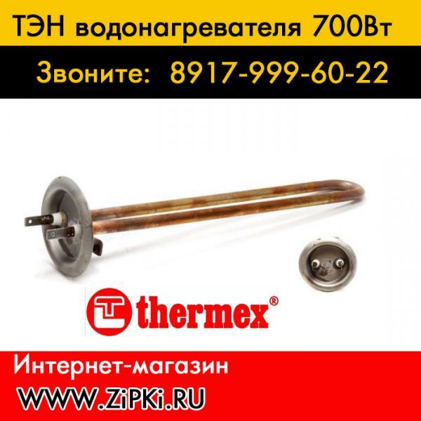 ТЭН 700Вт водонагревателя Thermex - медный, фланец 64мм