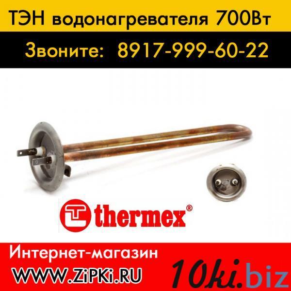 ТЭН 700Вт водонагревателя Thermex - медный, фланец 64мм купить в Саранске - Комплектующие для водонагревателей с ценами и фото