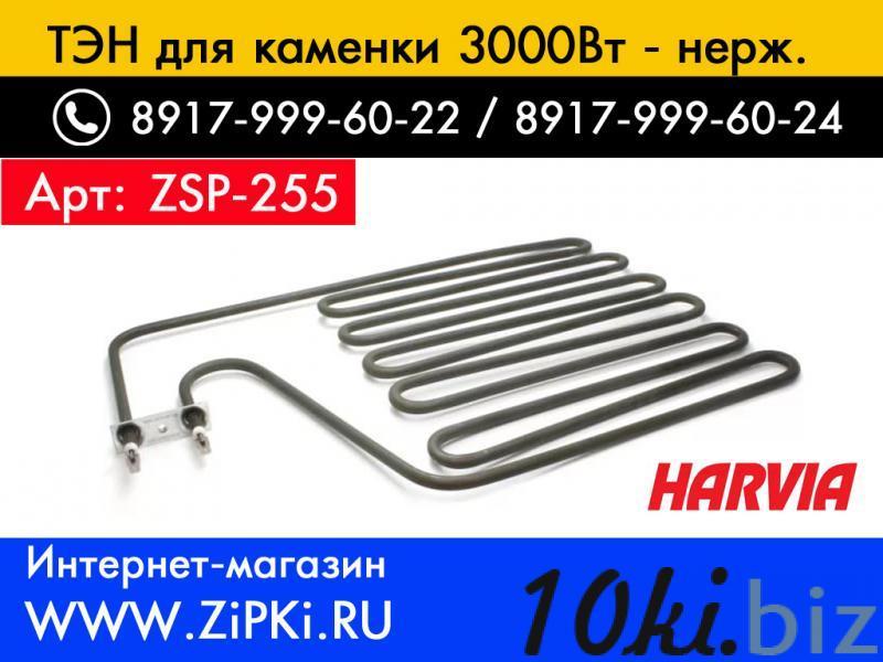 ТЭН Harvia ZSP-255 / 3000Вт для электрокаменок финских Харвия купить в Саранске - Печи для саун и бань с ценами и фото