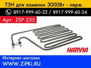 Фото Запчасти для электрокаменок (бани и саун) ТЭН Harvia ZSP-255 / 3000Вт для электрокаменок финских Харвия