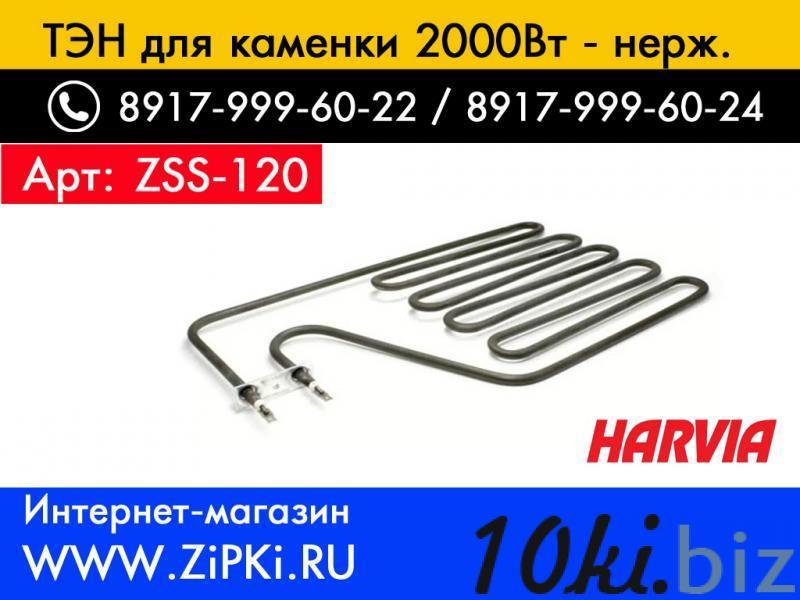 """ТЭН Harvia ZSS-120 / 2000Вт для электрокаменок финских """"Харвия"""" Печи для саун и бань в России"""