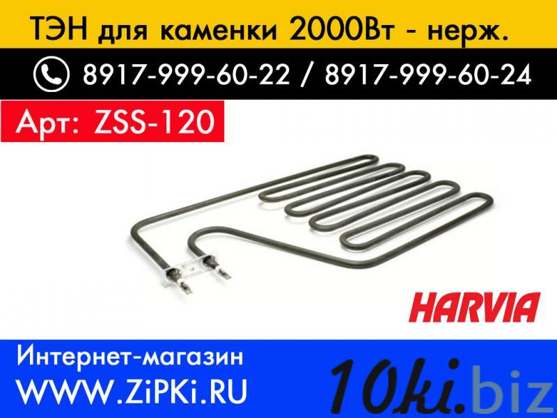"""ТЭН Harvia ZSS-120 / 2000Вт для электрокаменок финских """"Харвия"""" купить в Саранске - Печи для саун и бань с ценами и фото"""