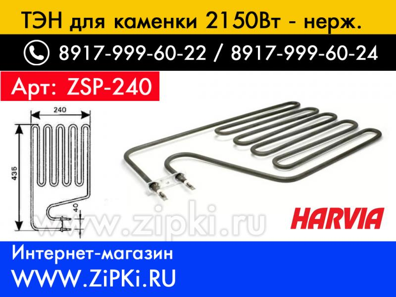 "ТЭН Harvia ZSP-240 / 2150Вт для электрокаменок финских ""Харвия"""