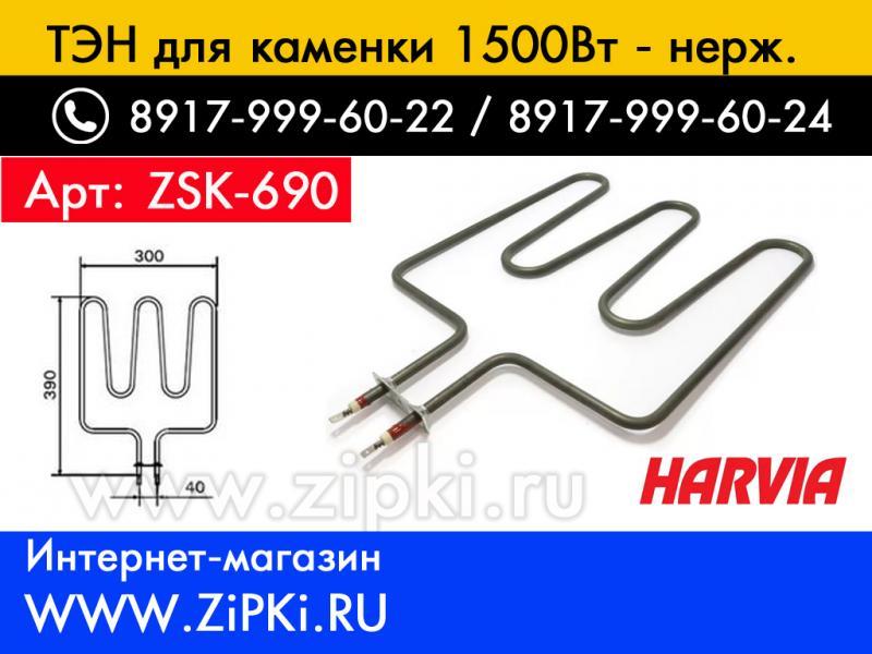 "ТЭН Harvia ZSK-690 / 1500Вт для электрокаменок финских ""Харвия"""