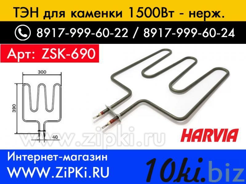 """ТЭН Harvia ZSK-690 / 1500Вт для электрокаменок финских """"Харвия"""" купить в Саранске - Печи для саун и бань с ценами и фото"""