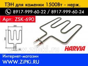 Фото Запчасти для электрокаменок (бани и саун) ТЭН Harvia ZSK-690 / 1500Вт для электрокаменок финских