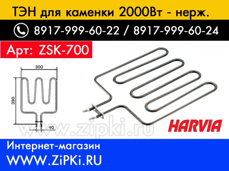 "ТЭН Harvia ZSK-700 / 2000Вт для электрокаменок финских ""Харвия"""