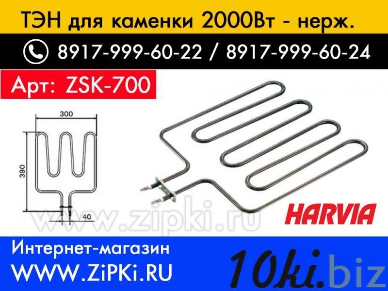 """ТЭН Harvia ZSK-700 / 2000Вт для электрокаменок финских """"Харвия"""" Печи для саун и бань в России"""