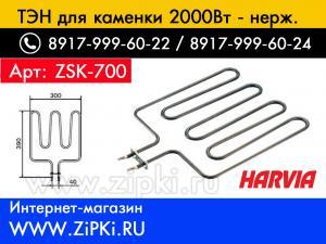 Фото Запчасти для электрокаменок (бани и саун) ТЭН Harvia ZSK-700 / 2000Вт для электрокаменок финских
